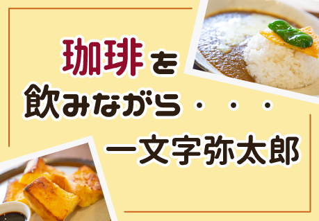 広島のグルメスポット情報!