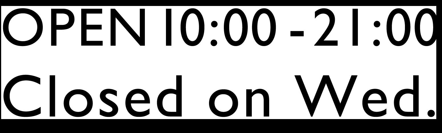 営業時間は10時~19時 定休日は毎週水曜日